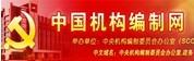 中国机构编制网
