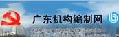 广东机构编制网